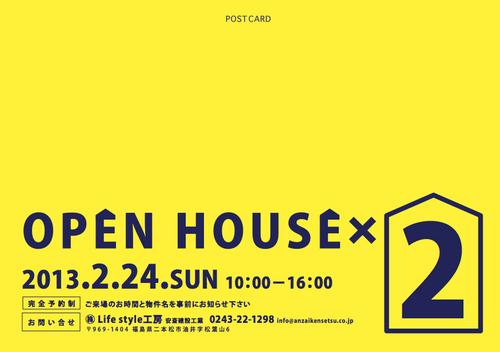 OPENHOUSE_UP用2.jpg