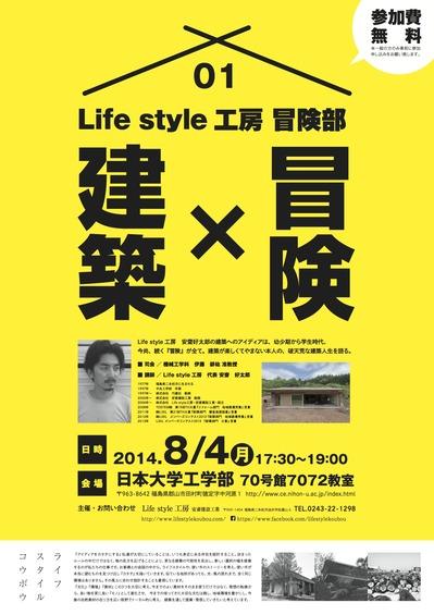 2014.8.4 セミナー ポスター.jpg