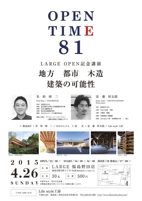 OPEN TIME81_A3_7.jpg