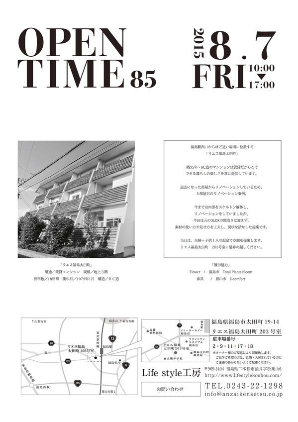 OPEN TIME リエス2 jpg.jpg